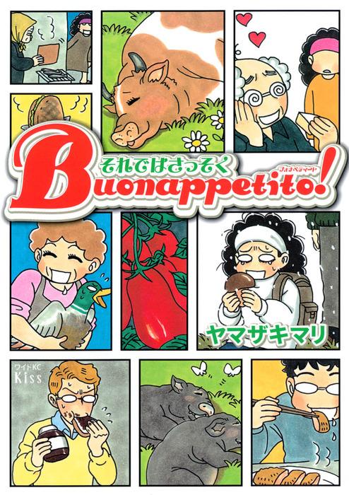 それではさっそくBuonappetito!拡大写真
