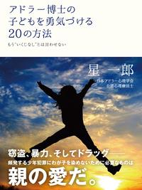 アドラー博士の子どもを勇気づける20の方法-電子書籍