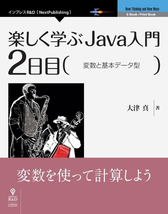 楽しく学ぶJava入門[2日目]変数と基本データ型拡大写真