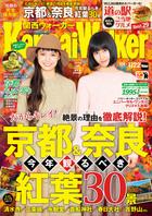 KansaiWalker関西ウォーカー 2016 No.22