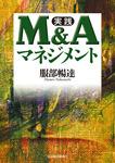 実践 M&Aマネジメント-電子書籍