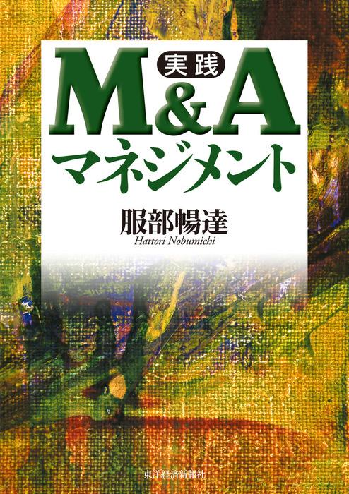 実践 M&Aマネジメント拡大写真