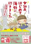 女30歳、はじめて海外に行きました 台湾3泊4日-電子書籍