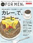 Hanako FOR MEN 特別保存版 カレー。で、コーヒー。-電子書籍