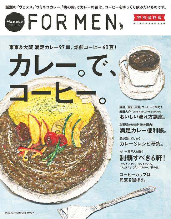 Hanako FOR MEN 特別保存版 カレー。で、コーヒー。拡大写真
