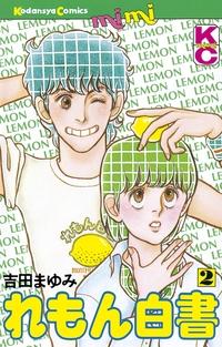 れもん白書(2)-電子書籍