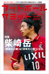 フットボールサミット第34回 柴崎岳 「鹿島の心臓」は「日本の心臓」になる。-電子書籍