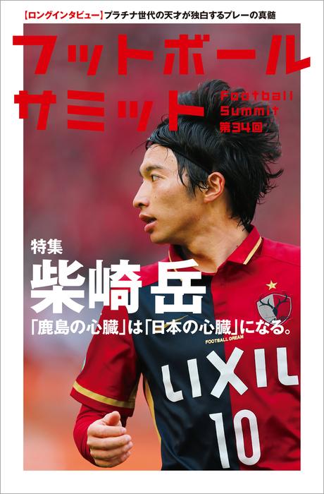 フットボールサミット第34回 柴崎岳 「鹿島の心臓」は「日本の心臓」になる。拡大写真