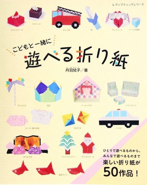 こどもと一緒に遊べる折り紙拡大写真