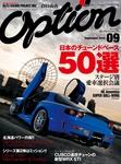 オプション 2014年9月号-電子書籍