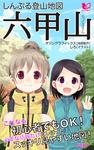 しんぷる登山地図 六甲山-電子書籍