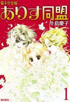 ありす同盟(潮出版社/usio publishing)