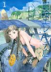 冒険エレキテ島(1)-電子書籍