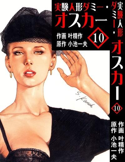 実験人形ダミー・オスカー10-電子書籍