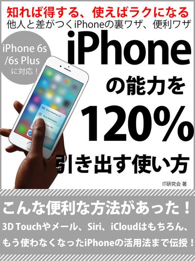 iPhoneの能力を120%引き出す使い方-電子書籍