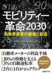 モビリティー革命2030 自動車産業の破壊と創造-電子書籍