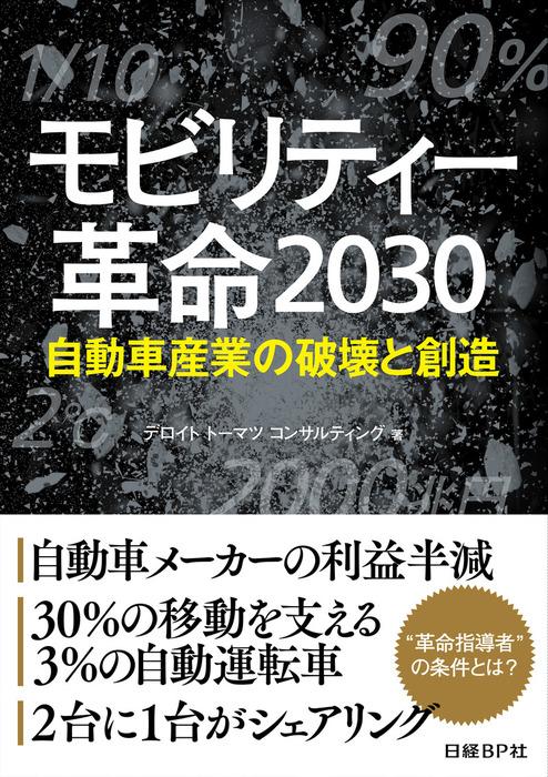 モビリティー革命2030 自動車産業の破壊と創造拡大写真