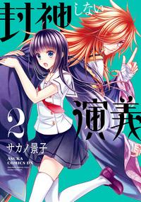 封神しない演義(2)-電子書籍