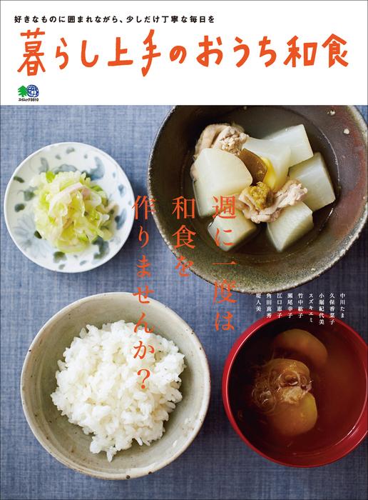 暮らし上手のおうち和食-電子書籍-拡大画像