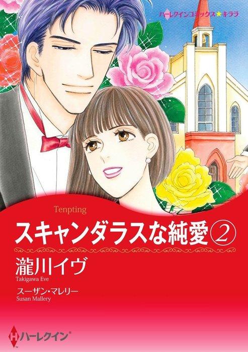 スキャンダラスな純愛 2-電子書籍-拡大画像