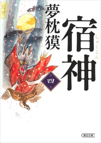 宿神(4)-電子書籍