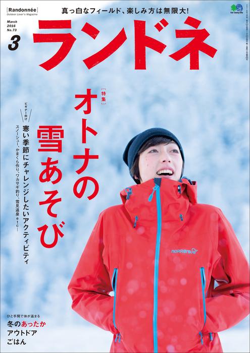 ランドネ 2016年3月号 No.73-電子書籍-拡大画像