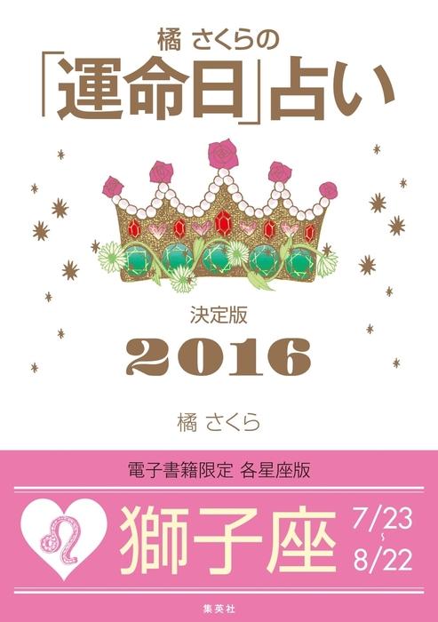 橘さくらの「運命日」占い 決定版2016【獅子座】拡大写真