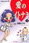愛のイトナミ (1)-電子書籍