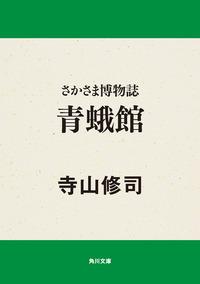 さかさま博物誌 青蛾館