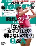 GOLF TODAY 2016年6月号 No.528-電子書籍