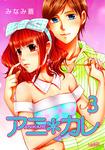 アニ*カレ 3巻-電子書籍