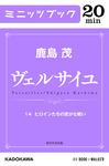 ヴェルサイユ 14 ヒロインたちの密かな戦い-電子書籍