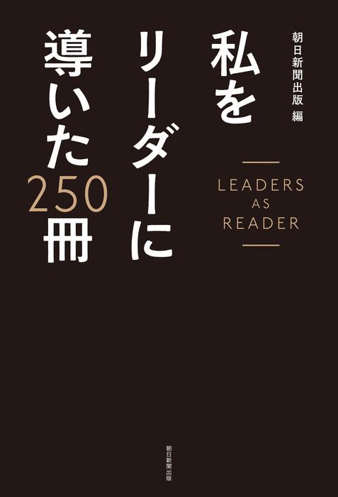 私をリーダーに導いた250冊拡大写真
