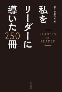 私をリーダーに導いた250冊