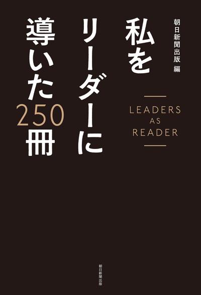 私をリーダーに導いた250冊-電子書籍