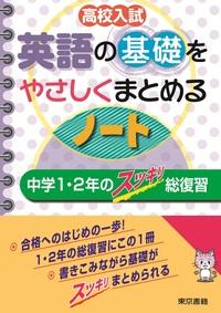 高校入試 英語の基礎をやさしくまとめるノート 中学1・2年のスッキリ総復習-電子書籍