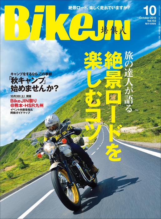 BikeJIN/培倶人 2015年10月号 Vol.152拡大写真