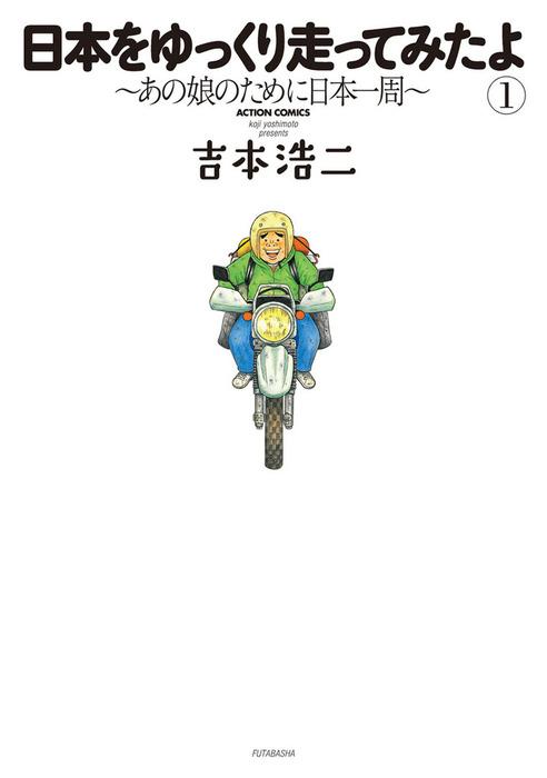 日本をゆっくり走ってみたよ / 1拡大写真
