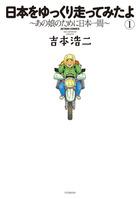 日本をゆっくり走ってみたよ(アクションコミックス)