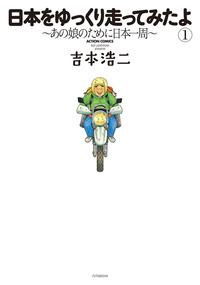 日本をゆっくり走ってみたよ / 1