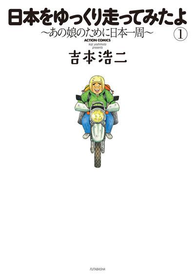 日本をゆっくり走ってみたよ / 1-電子書籍