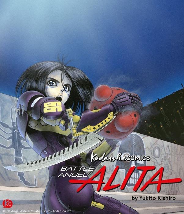 Battle Angel Alita Volume 1: Bookshelf Skin拡大写真