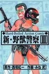 新・野獣警察 3-電子書籍