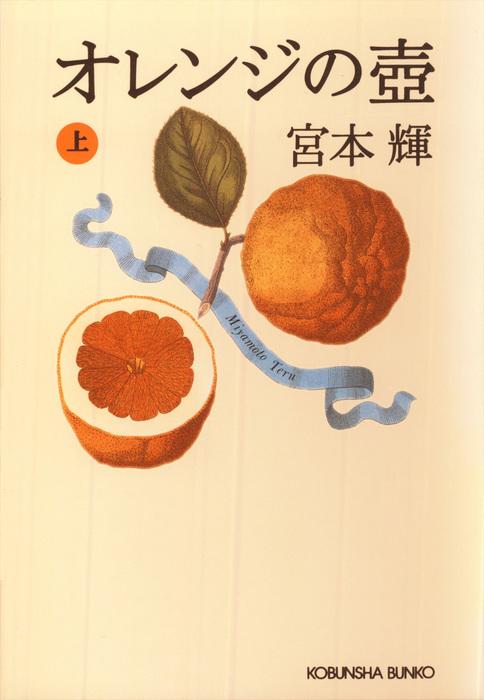 オレンジの壺(上)-電子書籍-拡大画像