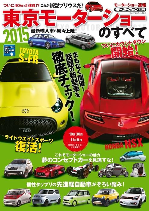 2015 東京モーターショーのすべて-電子書籍-拡大画像
