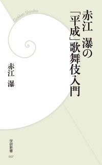 赤江瀑の「平成」歌舞伎入門