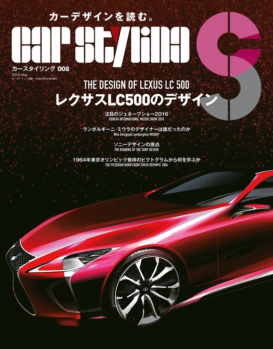 CAR STYLING Vol.8拡大写真