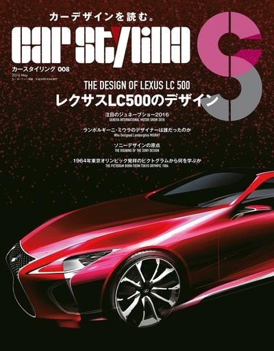 CAR STYLING Vol.8-電子書籍