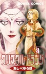クリスタル☆ドラゴン(8)-電子書籍