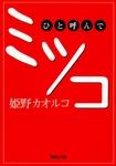ひと呼んでミツコ-電子書籍